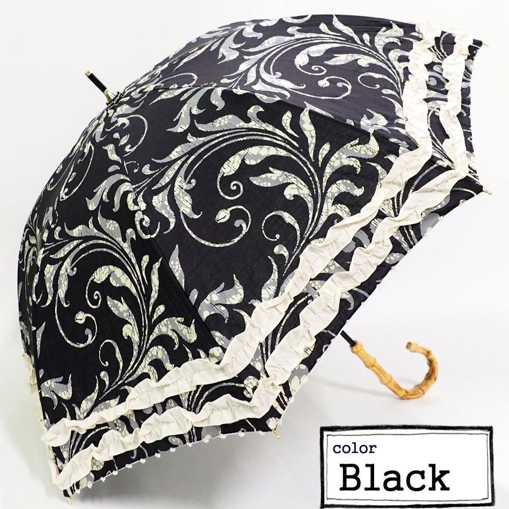 日傘★晴雨兼用 つた柄フリル付ショート手開き傘