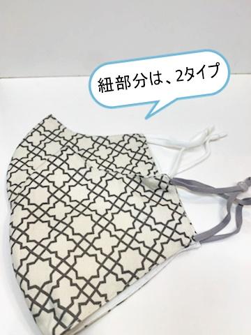 モロカン柄 マスク